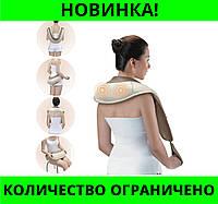 Вибромассажер для спины, плеч и шеи Cervical Massage Shawls!Розница и Опт