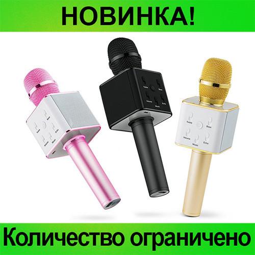 Микрофон для караоке Q7!Розница и Опт