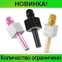 Микрофон для караоке Q7!Розница и Опт, фото 1