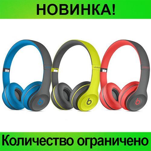 Наушники Beats Solo 2 Wireless STN 019 Bluetooth!Розница и Опт