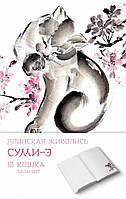 Японская живопись суми-э. Кошка (978-5-699-92397-7)
