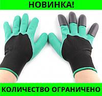 Садовые перчатки с когтями Garden Genie Gloves!Розница и Опт, фото 1