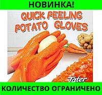 Перчатки для чистки картофеля и овощей!Розница и Опт, фото 1