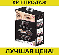 Штамп для бровей 3 Second Eyebrow Stamp