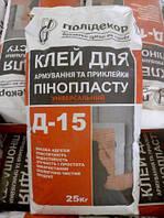 Клеевая смесь для пенопласта Полидекор Д-15 (25 кг)