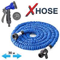 Шланг для полива XHOSE 22.5 м с распылителем в комлпекте синий (NA69)
