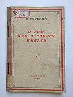 Максим Горький О том, как я учился писать 1940 год