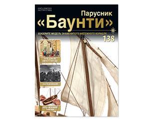 "Парусник ""Баунти"" №138"