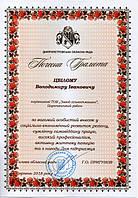 Директор завода награжден почетной грамотой Днепропетровского областного совета