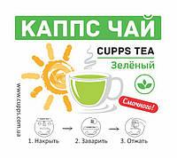 КАППС ЧАЙ (Cupps Tea) Зеленый. Упаковка 100шт