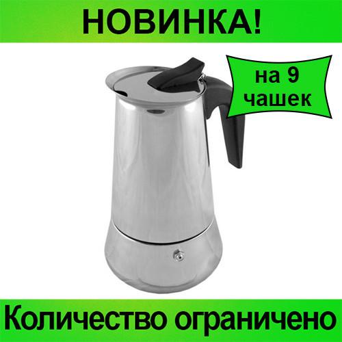 Гейзер кофеварка UNIQUE UN-1903 (9 чашек) нержавейка!Розница и Опт