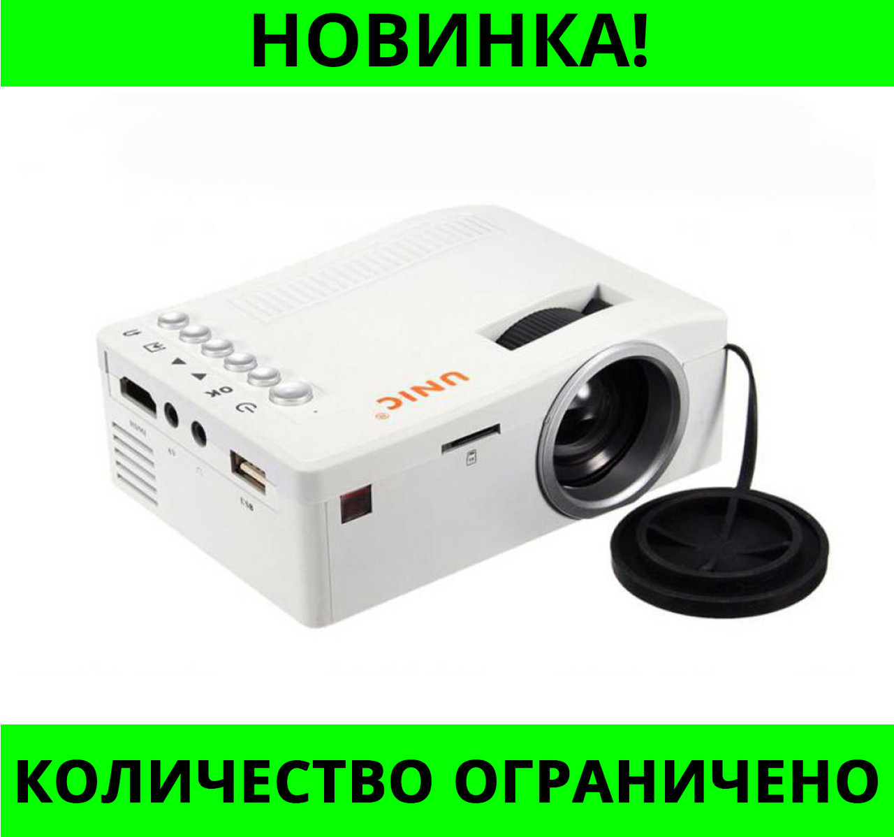 Портативный проектор UNIC UC18 Белый!Розница и Опт