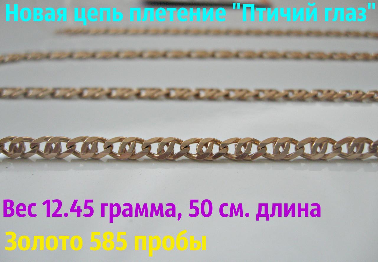 ЦЕПЬ плетение ПТИЧИЙ ГЛАЗ - 12.45 гр. 50 см. Золото 585 пробы