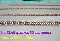 ЦЕПЬ плетение ПТИЧИЙ ГЛАЗ - 12.45 гр. 50 см. Золото 585 пробы, фото 1