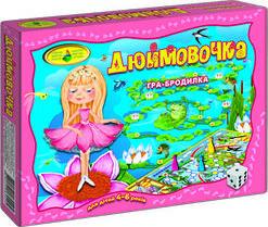 """Игра """"Дюймовочка"""""""