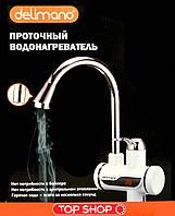 DELIMANO Проточный Водонагреватель Кран электрический бойлер с экраном (BS73)
