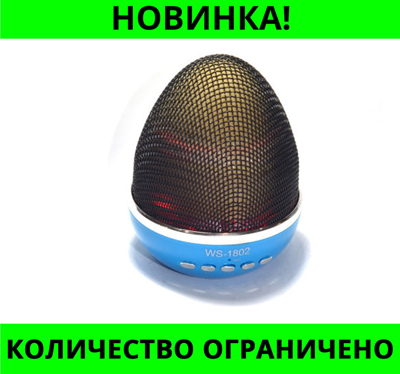 Колонка WSTER WS-1802 яйцо фаберже FM!Розница и Опт