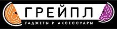 ГРЕЙПЛ ∣ магазин правильных гаджетов