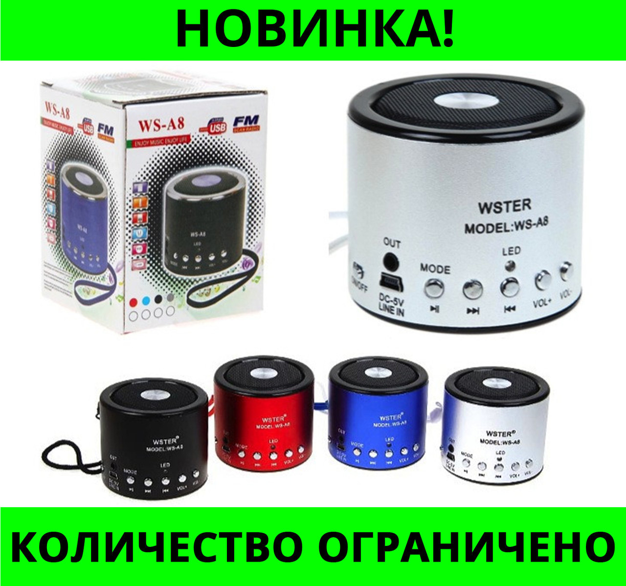 Портативная колонка WSTER WS-A8 с MP3 и FM pадио!Розница и Опт