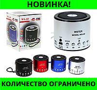 Портативная колонка WSTER WS-A8 с MP3 и FM pадио!Розница и Опт, фото 1