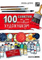 100 советов, как стать настоящим художником. Sketchbook (978-5-699-80637-9)