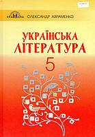 Підручник. Українська література, 5 клас. О. М. Авраменко