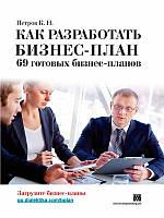 Как разработать бизнес-план. 69 готовых бизнес-планов (978-5-8459-2012-6)