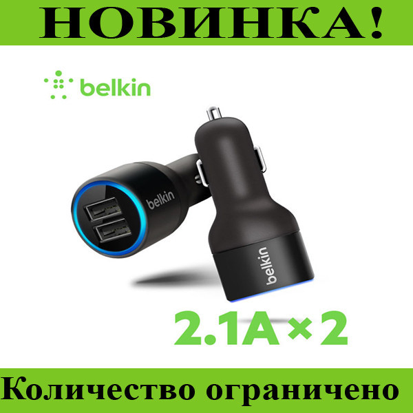 Зарядка Belkin 12V 2 USB (2.1A)!Розница и Опт