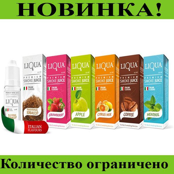 Жидкости для электронных сигарет Liqua 10мл!Розница и Опт
