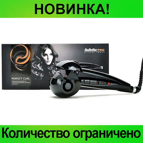Плойка аналог BABYLISS Perfect Curl 2665!Розница и Опт