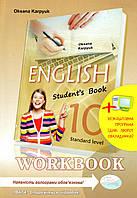 Робочий зошит з англійської мови, 10 клас. Карпюк О. Д.(2018 р.)