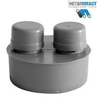 Клапан воздушный д.110 для канализации Инсталпласт