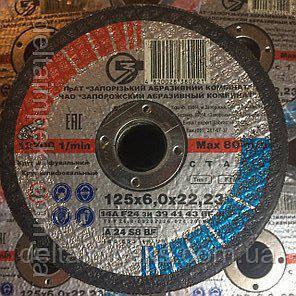 Круги зачисні по металу 125х6,0х22 ЗАК
