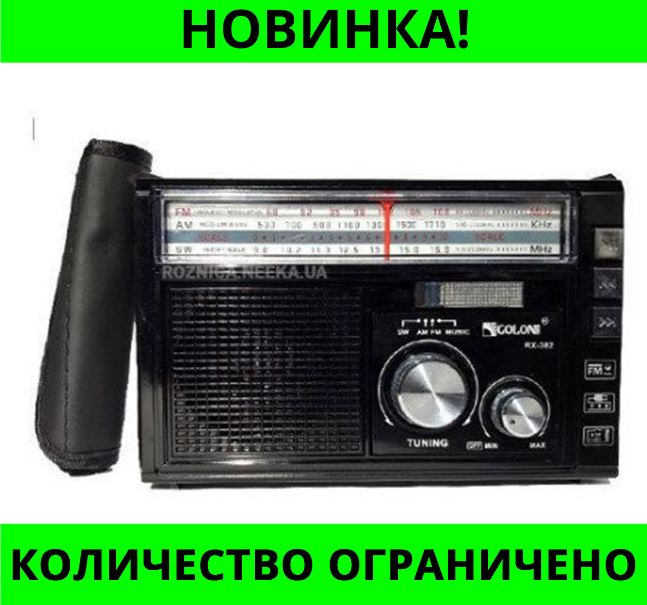 Радиоприемник GOLON RX-382 с MP3, USB + фонарик!Розница и Опт