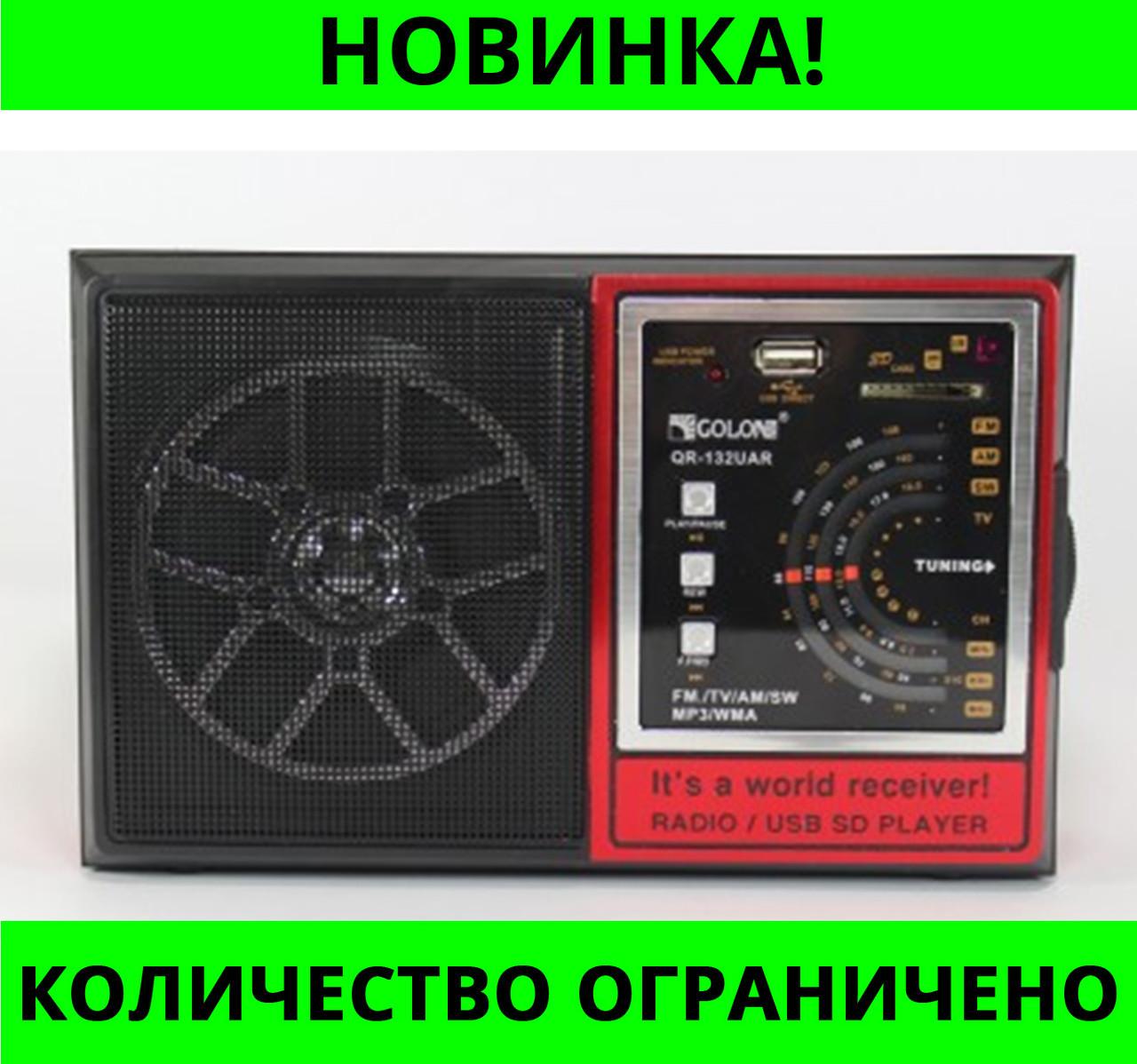 Радиоприёмник Golon QR-132 UAR!Розница и Опт