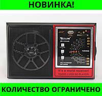 Радиоприёмник Golon QR-132 UAR!Розница и Опт, фото 1