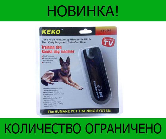 Отпугиватель собак КЕКО!Розница и Опт