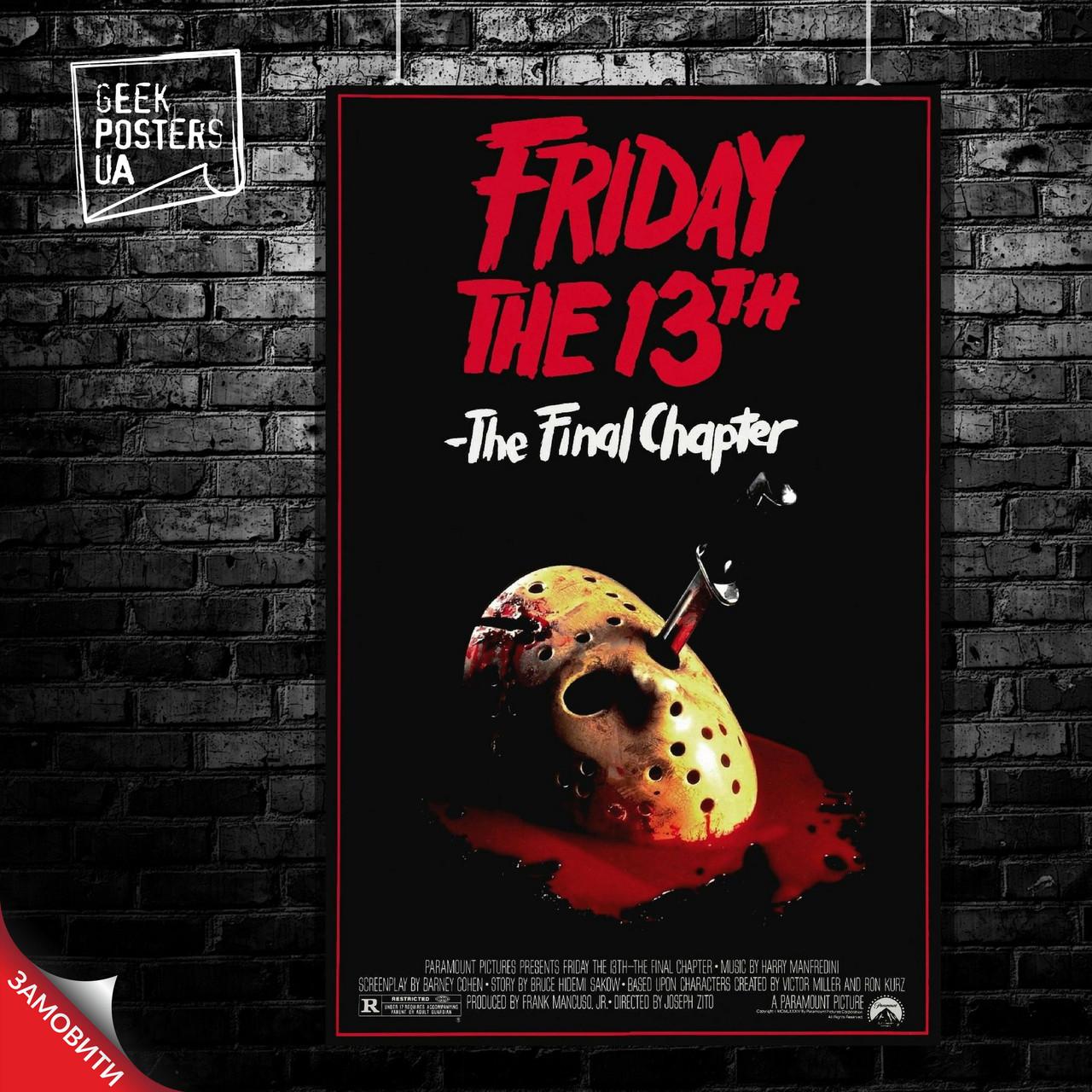 Постер Friday the 13th, Пятница 13-е, Джейсон Вурхис. Размер 60x42см (A2). Глянцевая бумага