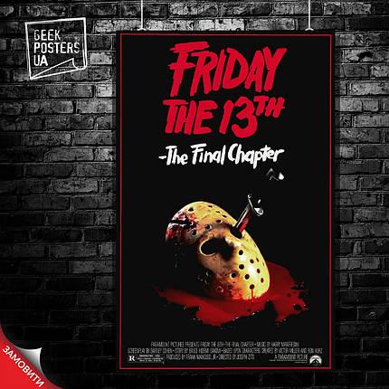 Постер Friday the 13th, Пятница 13-е, Джейсон Вурхис. Размер 60x42см (A2). Глянцевая бумага, фото 2