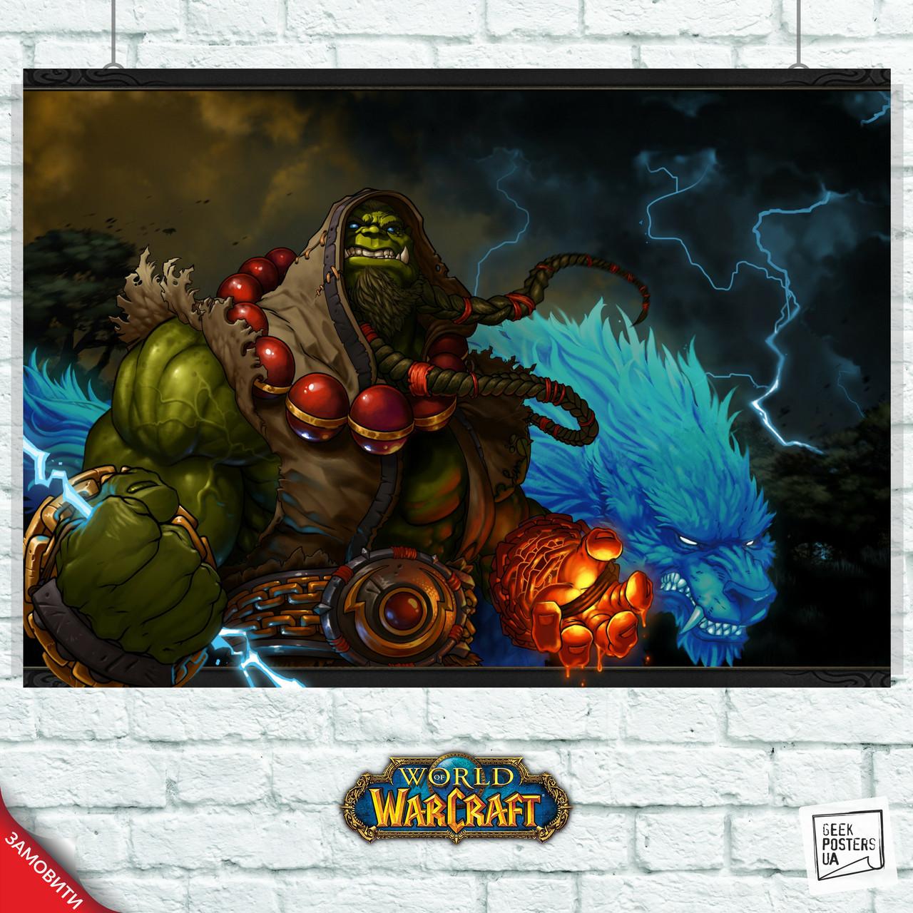 Постер Шаман, Тралл, World of Warcraft. Размер 60x43см (A2). Глянцевая бумага