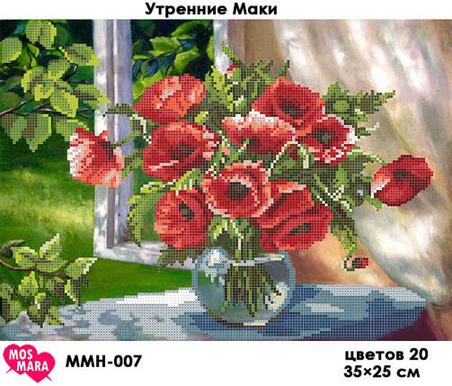 Картина Утренние Маки ММН-007, фото 2