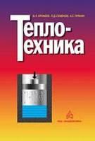 Теплотехнический и гидравлический расчет систем отопления