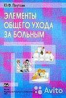 Книги по уходу за больными