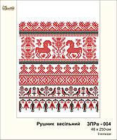 Свадебный рушник ЗПРв-004