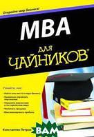 Константин Петров MBA для чайников