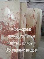 Мраморные : Плитка , слябы , плиты ; Оникс в Киеве на складе