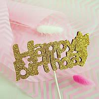 Деревянные топперы с глиттером золото HAPPY BIRTHDAY 1 шт