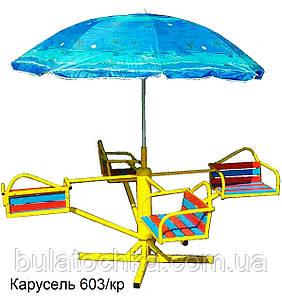 Карусель детская с зонтиком, 4-местная, код 603/кр