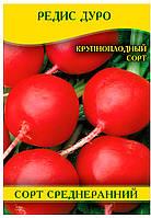 Семена редиса Дуро, 100г