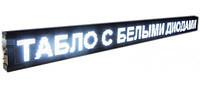 Бегущая строка с белыми диодами 135*23 W / Программируемые табло / Светодиодная LED вывеска